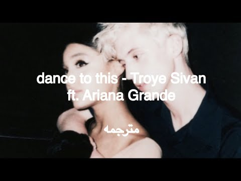 Troye Sivan - dance to this ft. Ariana Grande  مترجمه