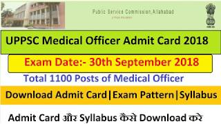 UPPSC Medical Officer Admit Card 2018 Uttar Pradesh PSC Call Letter