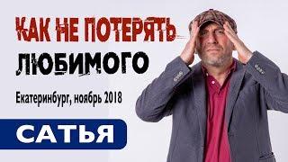 Сатья • Как не потерять любимого человека. Екатеринбург, ноябрь 2018
