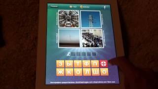 Что за слово? - 4 фотки 1 слово - ответы 121-140