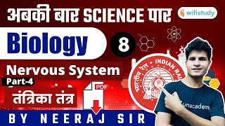 अबकी बार Science पार | Railway Group D Biology by Neeraj Jangid | Nervous System (Part-4)