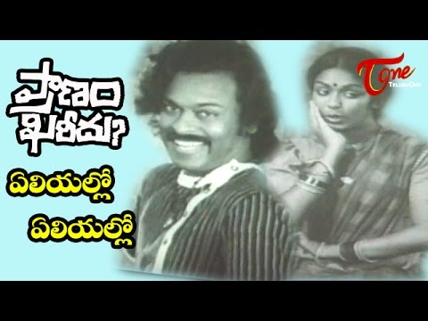 Pranam Khareedu Movie Songs | Yeliyallo Yeliyallo Song | Chiranjeevi, Rrashmi
