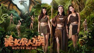 New Movie 电影 | Beauty Tribe 美女食人族 | Adventure film 探险片 Full Movie HD