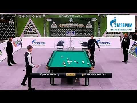Иосиф Абрамов - Сергей Крыжановский, финал чемпионата мира 2019 Комбинированная пирамида
