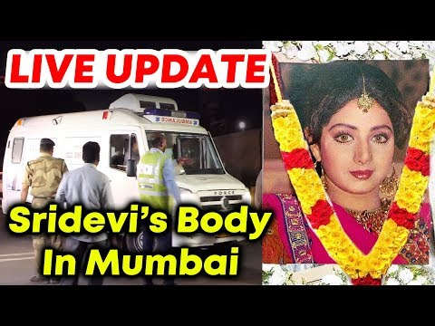 Sridevi's Body Reaches Mumbai | श्रीदेवी का पार्थिव शरीर | LIVE Update From Mumbai Kalina Airport