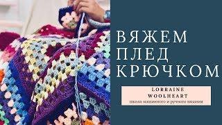 "Вяжем плед крючком ""Бабушкин Квадрат"": ручное вязание от Lorraine Woolheart"