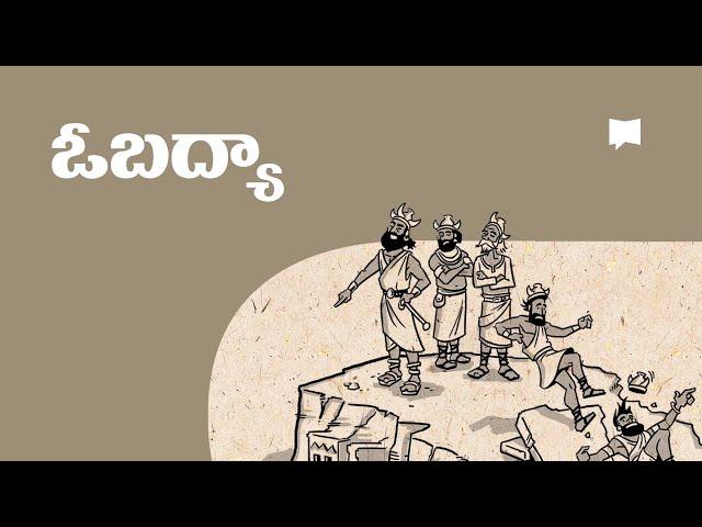 సారాంశం: ఓబద్యా Overview: Obadiah