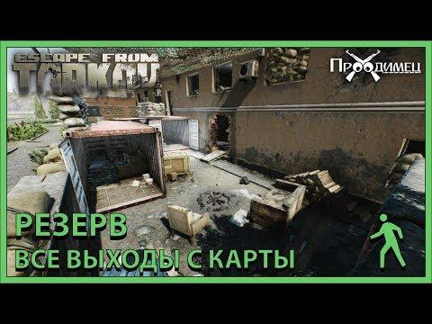 Резерв (Военная База) | Все выходы с карты | Escape From Tarkov
