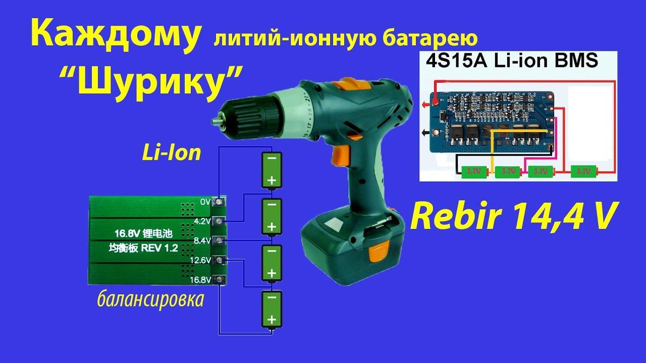 Переделка батареи шуруповерта Rebir 14,4 В на <b>Li</b>-<b>Ion</b> 4S 16,8 В ...