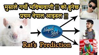 मुसाले गर्यो Nepal Idol 2017 को भविष्यवाणी, Buddha Lama, Nishan Bhattarai, Pratap Das मा कसले जित्छ?