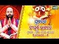 Prabachana - Sampurna Bhagabata    Episode - 4    ପ୍ରବଚନ - ସମ୍ପୂର୍ଣ୍ଣ ଭାଗବତ    ପଣ୍ଡିତ ଚାରଣ ରାମଦାସ Mp3
