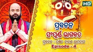 Prabachana - Sampurna Bhagabata || Episode - 4 || ପ୍ରବଚନ - ସମ୍ପୂର୍ଣ୍ଣ ଭାଗବତ || ପଣ୍ଡିତ ଚାରଣ ରାମଦାସ