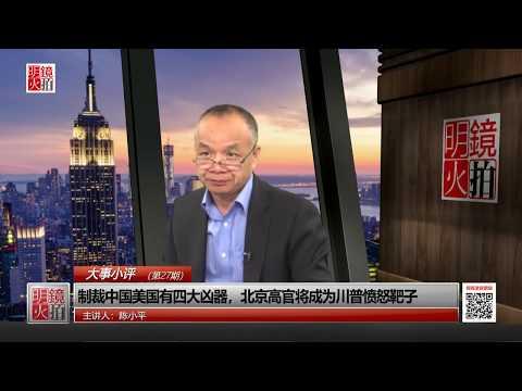 陈小平:川普发布紧急状态,禁美商与华为合作,中国电信企业全在列