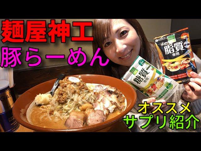 【大食い】麺屋神工さんで3キロのG系ラーメン【三宅智子】