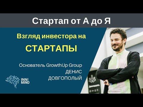 Взгляд инвестора на стартапы. Денис Довгополый - #СтартапОтАДоЯ