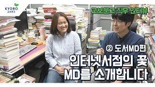 [교보문고 직무 인터뷰] ②도서 MD 편 - 인터넷 서…