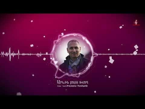 Arevin Luys Tvogh - Khachatur Chobanyan || Արևին Լույս Տվող - Խաչատուր