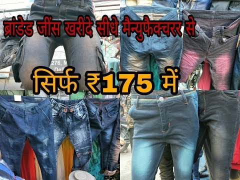 jeans wholesale market in delhi || Buy jeans direct from manufacturers || cheapest jeans market