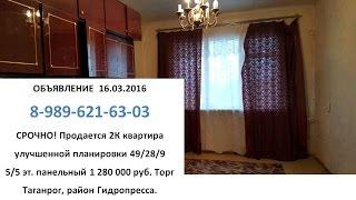 Купить  2 комнатную -  квартиру в Таганроге недорого. Таганрог 2 х комнатная квартира(Проект закрыт. Смотрите другие видео канала http://www.youtube.com/channel/UCJ8ms... 1.Подключить домашний интернет в Таганро..., 2014-03-25T19:34:37.000Z)