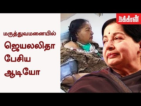ஒன்னு கெடக்க ஒன்னு பன்றீங்களே ! Jayalalithaa Audio about her Breathing Problem Released | Apollo
