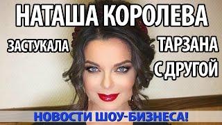 Наташа Королева застукала Тарзана с пышнотелой моделью в ночном клубе