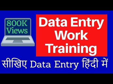 Data Entry Demo For Beginners | freelancer for beginners Hindi