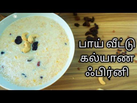 Download பாய் வீட்டு கல்யாண ஃபிர்னி /Birni sweet / Muslim special sweet Birni / Wheat birni
