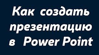 Как создать презентацию в Power Point.Создание презентации в Power Point.