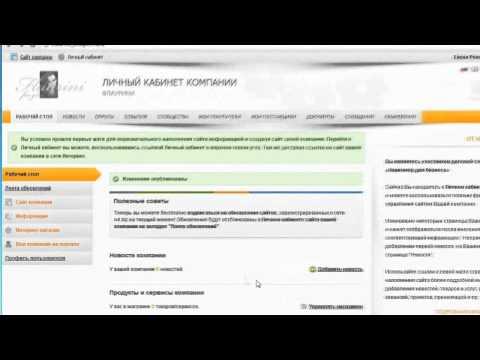 Как создать интернет-магазин бесплатно в n4.biz - видео