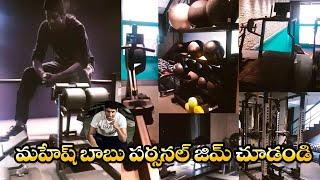 Namrata Shared Mahesh Babu Workout Gym Place   మహేష్ బాబు పర్సనల్ జిమ్ చూడండి   IG Telugu