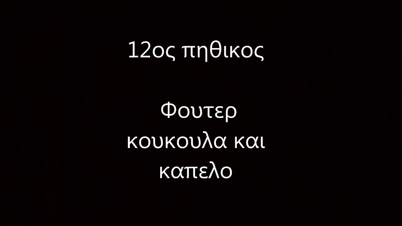 12os Pithikos - Afto einai Lyrics | Musixmatch