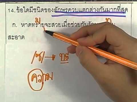 ข้อสอบO-NET ป.6 ปี2552 : ภาษาไทย ข้อ14