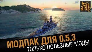 Модпак tvgetfun для wows 0.5.3 [World of Warships 053](Не хочешь тратить денег на дублоны ? Переходи по ссылке! Бесплатные дублоны - http://bit.ly/234Avy5 Укажи при регистра..., 2016-02-23T05:00:00.000Z)