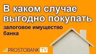 видео Банковский конфискат авто, квартир в Украине: как найти