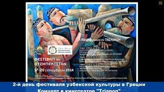 2-й день фестиваля Узбекистана в Греции - концерт в Trianon