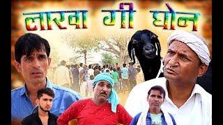 लाखा गी घोन   luxury goat rajashthani hariyanvi comedy MP3