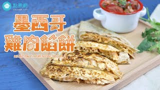 墨西哥雞肉餡餅|Mexican Chicken Quesadilla