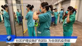 【冠状病毒19】社区护理设施扩充团队 为全国抗疫贡献