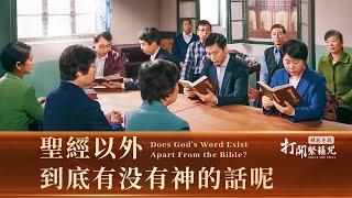 基督教會電影《打開緊箍咒》精彩片段:聖經以外到底有沒有神的話呢