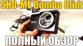 видео Автомобильный Видеорегистратор + Радар-детектор SHO-ME COMBO SLIM SIGNATURE с GPS/GLONASS модулем