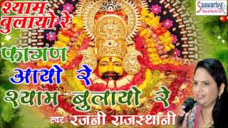 Fagan Aayo Re Shyam Bulayo Re \\ Famous Khatu Shyam Devotional Song 2016 \\ Rajni Rajasthani