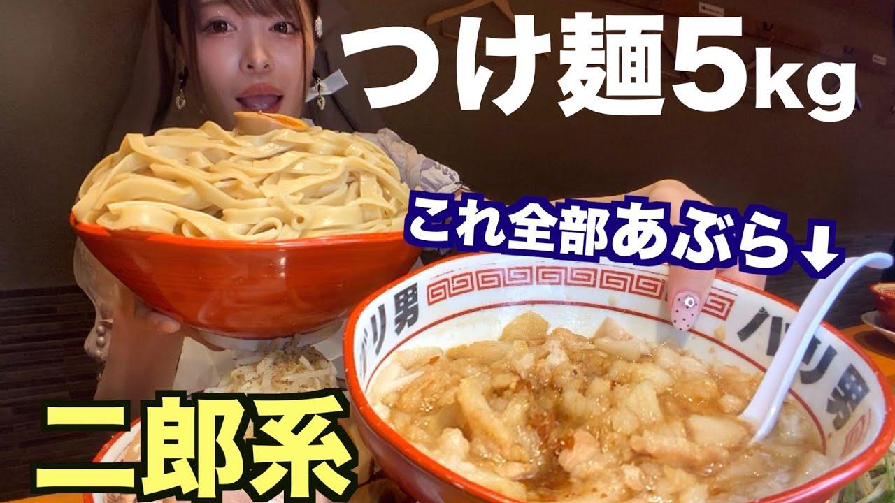 【脂マシマシ】禁断の背脂を丼で…!5キロ越え「二郎系つけ麺」特盛、大盛、並盛を一気に食べられるかチャレンジ