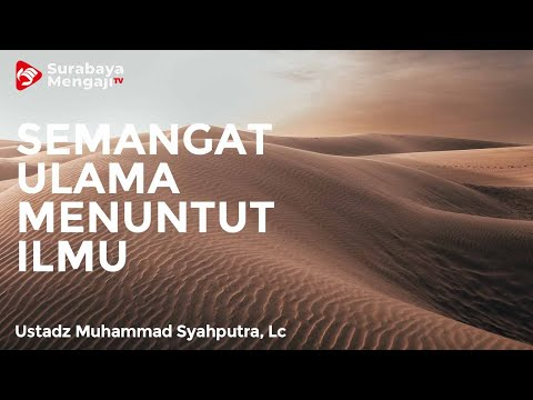 Semangat Ulama Dalam Menuntut Ilmu - Ustadz Muhammad Syahputra, Lc