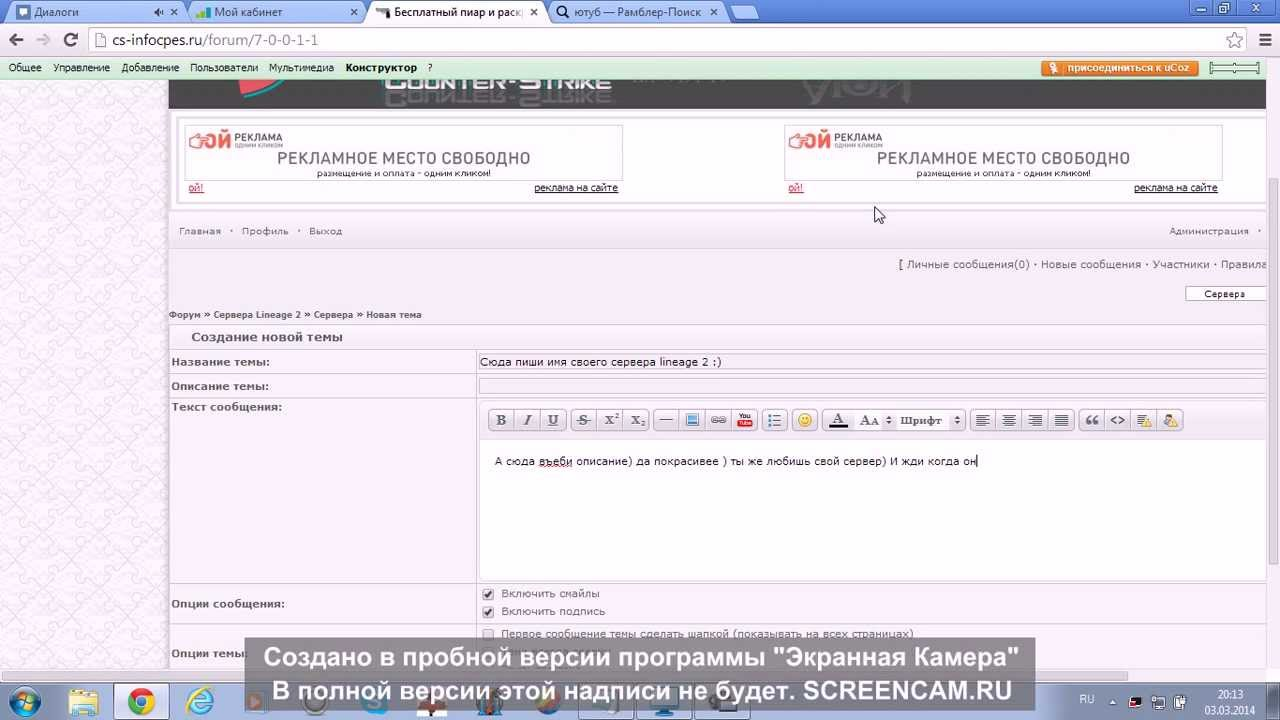 Как сделать сайт для своего сервера л2 скачать навороченный сервер для css v34 no steam