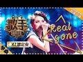 KZ谭定安《Real Gone》 -单曲纯享《歌手2018》第8期 Singer2018【歌手官方频道】