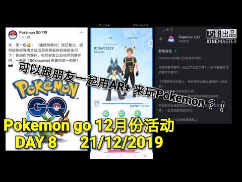 Pokemon go 12月份活动 DAY 8 伙伴趴趴走再一次又更新了新功能!