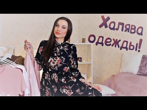 ХАЛЯВА одежды / ВЕСНА 2018 / Jimgne * Сhelsil * Lilysilk * Shein