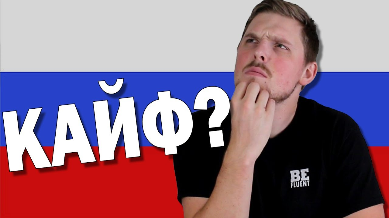 What Does КАЙФ Mean in Russian