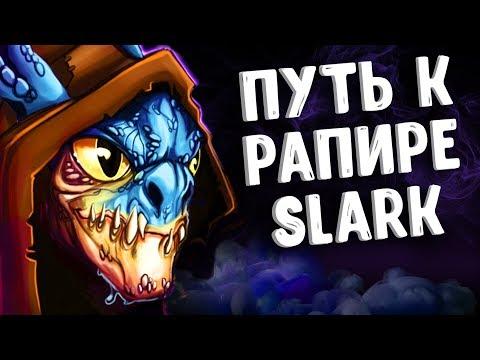 видео: 4800 ММР СЛАРК ДОТА 2 - 4800 mmr slark dota 2