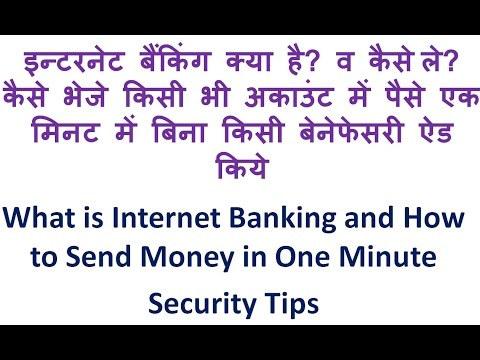 "What is Net Banking? How to Get Internet Banking ""Security Tips"" Transfer Money in 1 Minute any Bank"